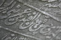 Ottoman Grave Stone