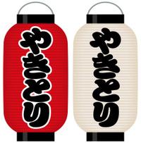 japanese paper lantern yakitori shop signs