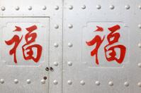 character in the steel door
