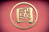 Chinese characters,