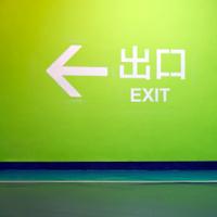 Emergency exit