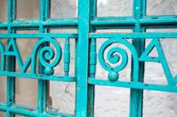 Turquois gate