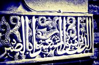 written on stone in Arabic