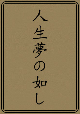 Japanese idiomatic expression - poster for print