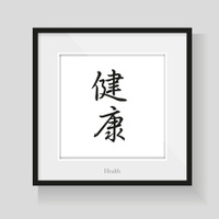 Japan calligraphy - Health