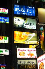 Club, bar and restaurants sign in Soi Thaniya, Sala Daeng