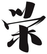 Japanese Kanji character PROSPERITY