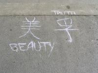 Sidewalk Kanji