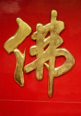 Chinese symbol for Buddha