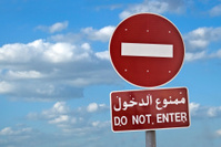 Arabic Do Not Enter sign