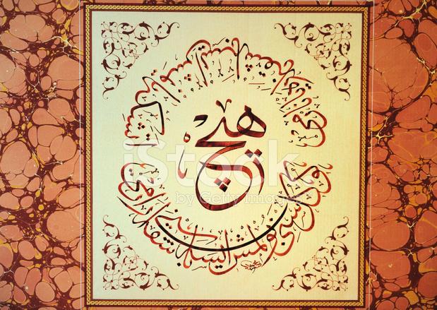 Arabic Calligraphy Stock Photos