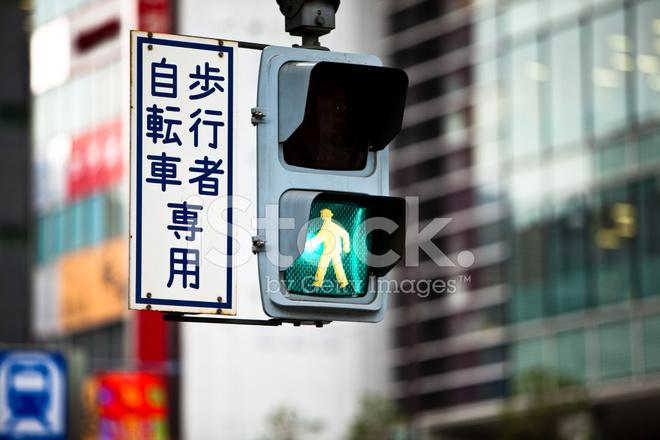 Pedestrian Crossing Light Tokyo Japan Stock Photos Freeimages Com