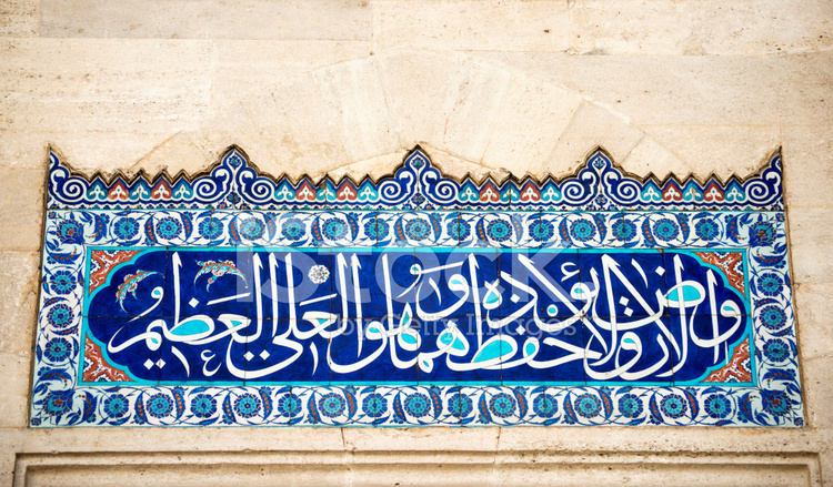 Arabic Calligraphy AT Suleymanie Mosque Stock Photos - FreeImages.com