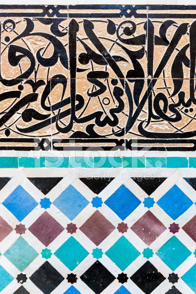 Moroccan Tiles Fez Morocco Stock Photos