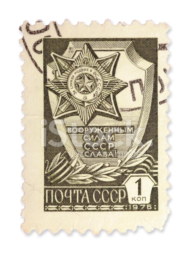 Vintage Ussr Stamp Army Symbols Stock Photos - FreeImages com