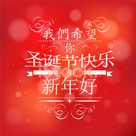 Merry Christmas In Chinese.Merry Christmas And Happy New Year In Chinese Stock Vector