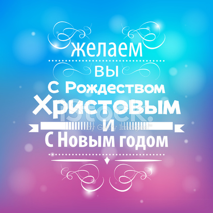 merry christmas and new year greeting in russian - Russian Merry Christmas