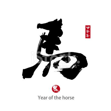 Jahr Das Pferd, Chinesische Kalligraphie Wort Für \