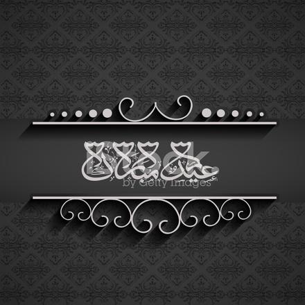 Beautiful eid mubarak greeting card stock vector freeimages beautiful eid mubarak greeting card design m4hsunfo