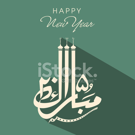 premium stock photo of urdu calligraphy text of happy new year