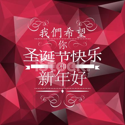 Auguri Di Buon Natale In Cinese.Auguri Di Natale In Cinese Stock Vector Freeimages Com
