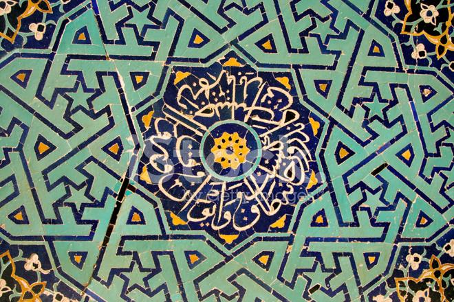 Persian Islamic Art stock photos - FreeImages.com