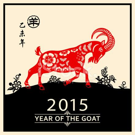 Chinesisches Neujahr Ziege Begrüßung Stock Vector - FreeImages.com