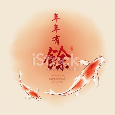 Pintura Oriental De Peces Koi Yin Yang Stock Vector Freeimagescom