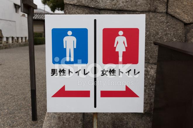 Japanese Bathroom Signs 28 Images Japanese Bathroom