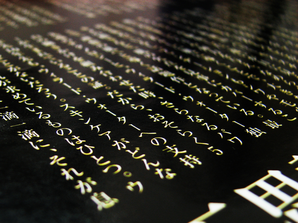 Japanese text 1