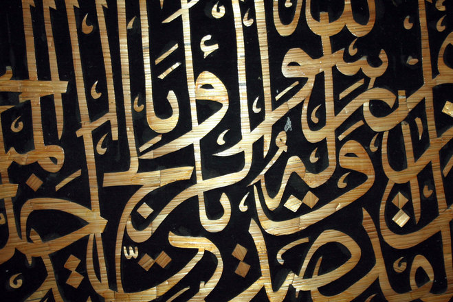 Free arabic calligraphy stock photo freeimages