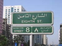 Street 8