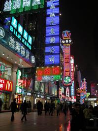 Nanjing Lu Neon