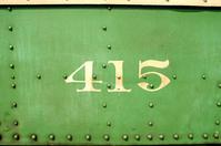 Vintage Transportation Sign