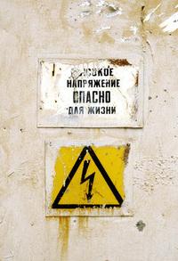 sign of danger
