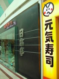 Genki Sushi, KLCC