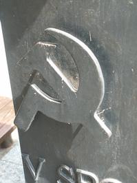 iron monument