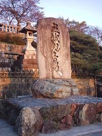 Kyomizu-dera stone