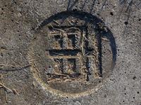 kanji imprint