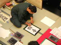japanese calligraphy 3