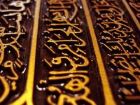 Arabic Calligraphy Carving on metal