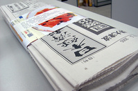japanese newspaper 2