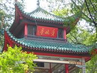 Aiwan Pavilion