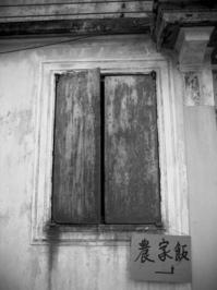 Old village texture
