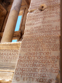 Ephesus 6