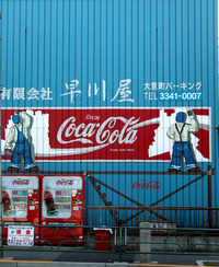 coca-cola street ad