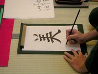 japanese calligraphy 1