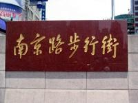 Nanjing Pedestrian Walk in Sha