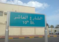 10 Street