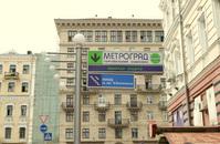 Kyiv Metrograd